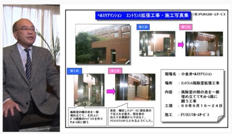 ヘルスケアマンションエントランス改修工事解説動画